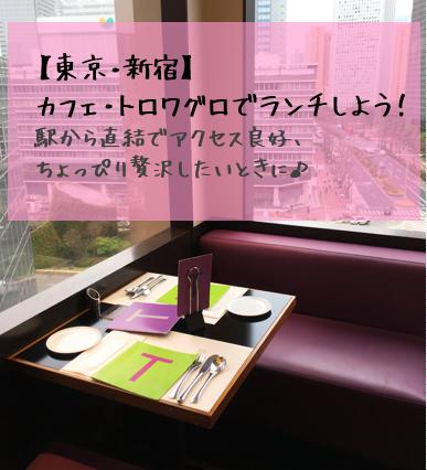 【東京・新宿】カフェ・トロワグロでランチ!駅直結でアクセス良好、ちょっぴり贅沢したいときに♡