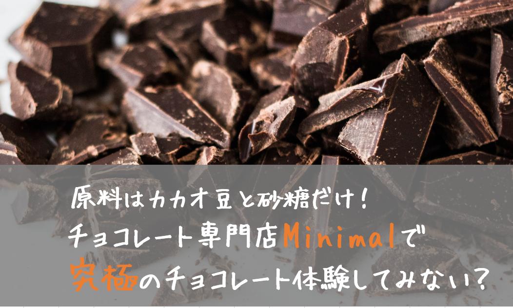 【東京・銀座】チョコレート専門店Minimalの原料はカカオ豆と砂糖だけ!究極のチョコレート体験してみない?