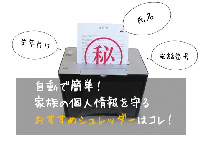 【買ってよかったもの】電動で簡単!家族の個人情報を守るおすすめシュレッダーはコレ!