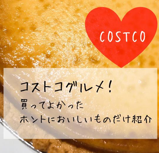 """【2018年3月】COSTCO(コストコ)で買ってよかった""""おいしいもの""""を紹介"""