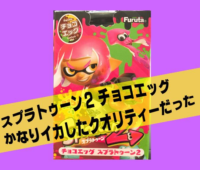 【スプラトゥーン2】チョコエッグのクオリティが高すぎてコンプリートしたくなるイカたちが続出!!