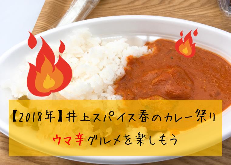 【埼玉・上尾】井上スパイス2018年春のカレー祭りは、『ウマ辛スパイスグルメ』を家族で楽しめる!