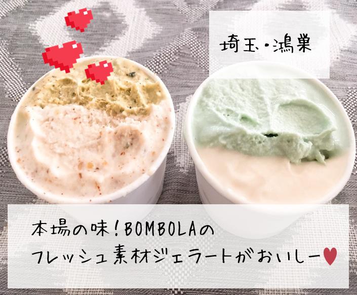 【埼玉・鴻巣】ジェラート工房BAMBOLA(バンボラ)は本場のレシピで作った濃厚なジェラートが癖になる!