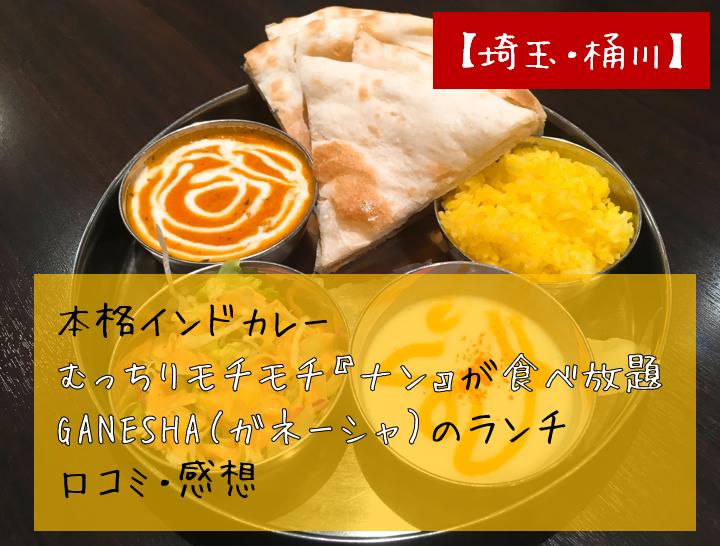 【埼玉・桶川】インドカレー!モチモチナンがおかわり無料のGANESHA(ガネーシャ)のランチ口コミ・感想