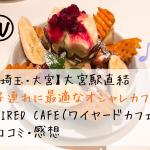 【埼玉・大宮】大宮駅直結、子連れも安心なオシャレカフェWIRED CAFE(ワイヤードカフェ)の口コミ・感想