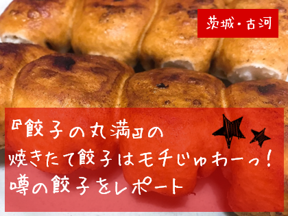 【茨城・古河】餃子の丸満の焼きたて餃子はモチじゅわーっ!噂の餃子をレポート