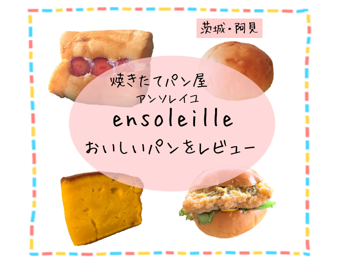 【茨城・阿見】アンソレイユは町のこだわりパン屋さん!フレッシュ素材のおいしいパンをレビュー