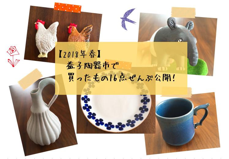 【2018年春】益子陶器市の買ったもの16点ぜんぶを公開♪