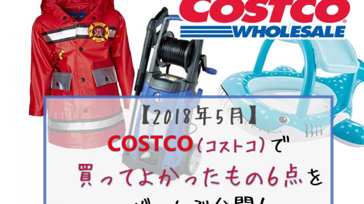 【2018年5月】COSTCO(コストコ)で買ってよかったものをぜーんぶ公開!