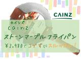 【レビュー】噂の『カインズのフライパン』が¥2,980なのに焦げずにスルッスル!