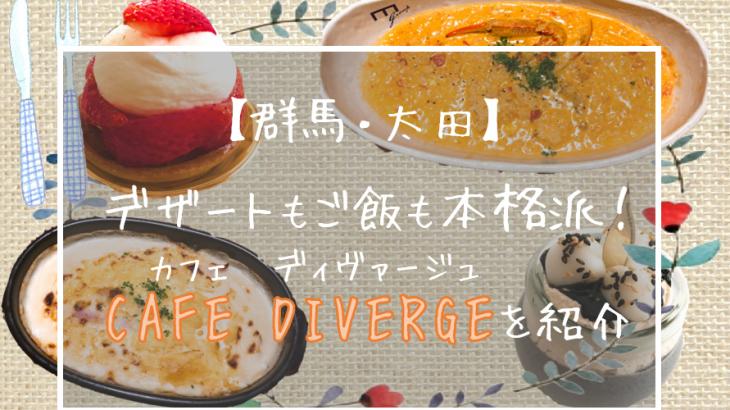 【群馬・太田】デザートもご飯も本格派!CAFE DIVERGE(カフェ ディヴァージュ)を紹介