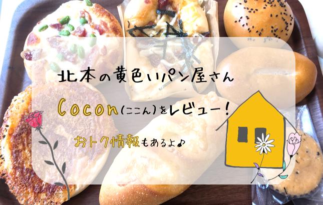 【埼玉・北本】黄色いパン屋さんCocon(ここん)に行ってきました!