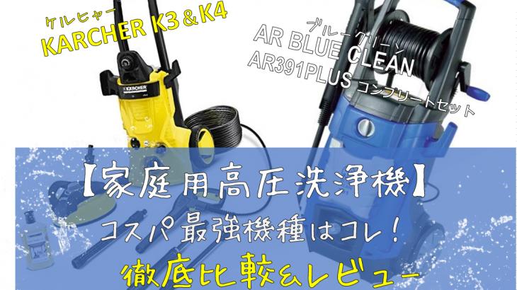 【家庭用高圧洗浄機】AR Blue Clean AR391Plusコンプリートセットをケルヒャーと比較&レビュー!