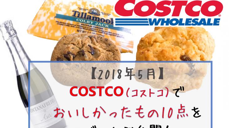 """【2018年5月】COSTCO(コストコ)の""""おいしかったものだけ""""を紹介"""