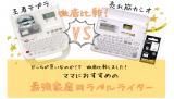 【ラベルライター対決】カシオVSキングジム(TEPRA)を徹底比較!!