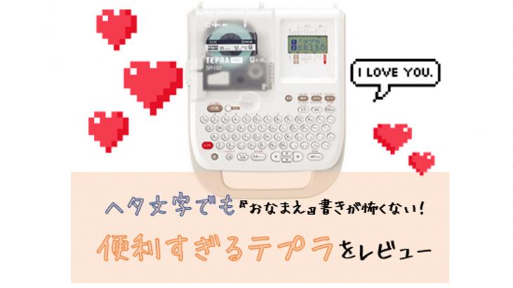 【TEPRA 】ラベルライターテプラPRO SR150RPを使ってみた感想・口コミ