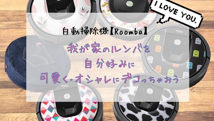 【Roomba】我が家のルンバを自分好みに可愛く・オシャレにデコっちゃおう