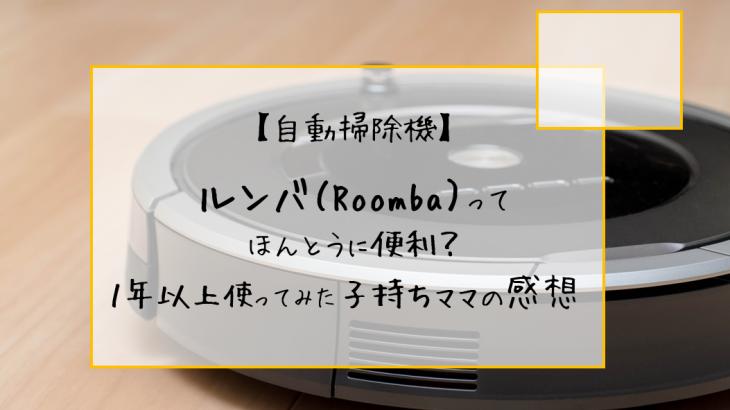 【自動掃除ロボット】ルンバ(Roomba)ってほんとうに便利?1年以上使ってみた子持ちママの感想