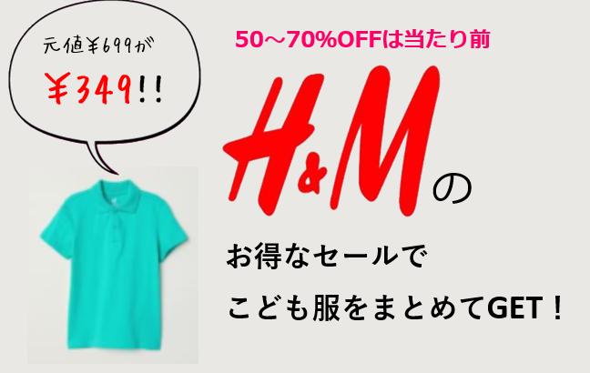 【H&M】50~70%OFFは当たり前!?お得なセールで子供服をまとめてGET!