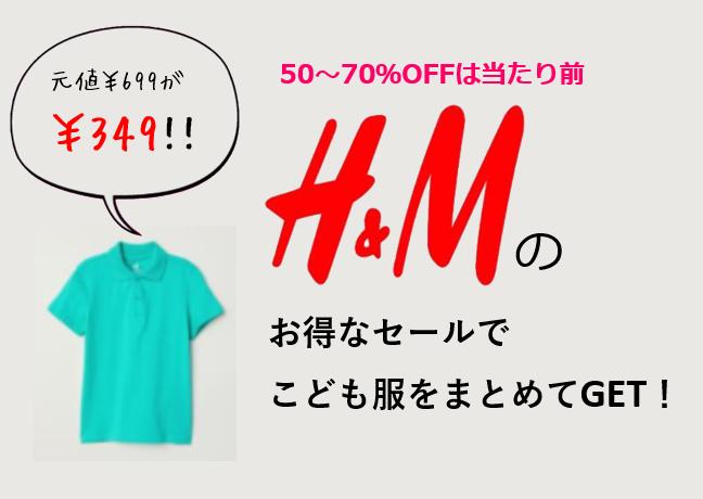 39d950ee55010 H M 50~70%OFFは当たり前!?お得なセールで子供服をまとめてGET ...