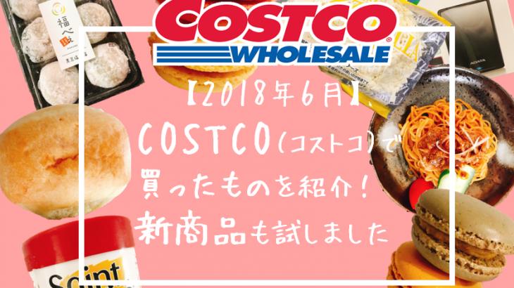 【2018年6月】COSTCO(コストコ)で買ったオススメ食べ物・雑貨を紹介!新商品も試しました