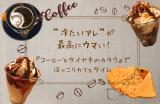 """【埼玉・北本】""""冷たいアレ""""が最高にウマい!コーヒーとタイヤキのカラクでほっこりカフェタイム"""