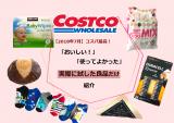 """【2018年7月】COSTCO(コストコ)で買った""""コスパ最高の商品""""を紹介!"""