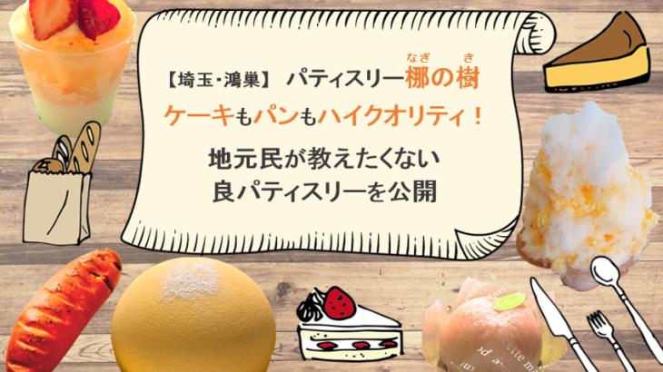 【埼玉・鴻巣】パティスリー梛の樹(なぎのき)ケーキもパンもハイクオリティ!地元民が教えたくない良パティスリーを公開