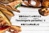 【埼玉・上尾】感動もののパンが味わえる『ブーランジェリー パリゼット』で本場パリの味を楽しむ