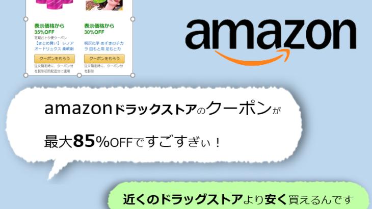 【amazon】ドラックストアのクーポンが最大85%OFFですごすぎぃ!ドラッグストアより安くなる