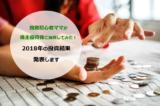 【2018年】投資初心者ママの1年間の優待株投資成果発表!!