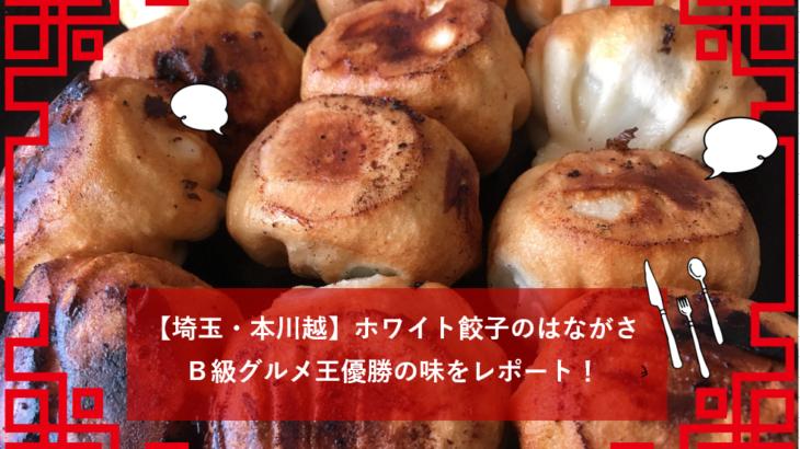 【埼玉・本川越】ホワイト餃子のはながさ B級グルメ王優勝の味をレポート!