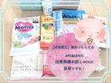 【妊婦限定】無料でもらえるamazonの出産準備お試しBOXが豪華!
