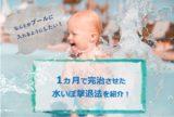 【荒療治】1歳10か月むすこの水いぼを1か月で撃退しました!