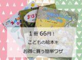 【意外?】1冊66円!こどもの絵本をお得に揃えるワザ