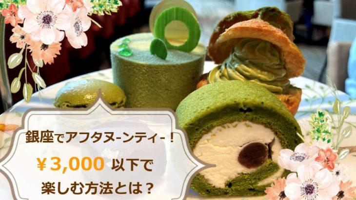 【¥6,525→¥2,955に!】銀座でアフタヌーンティーを体験!誰でもお得に楽しめるんです