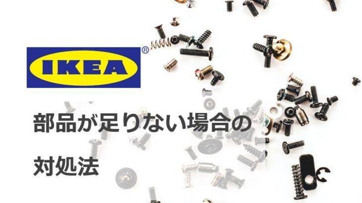 【IKEA】組み立て部品が足りない時の対処法!