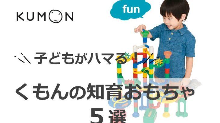 【知育トイ】子どもがハマる!くもんのおもちゃ5選