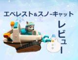 【パウ・パトロール】エベレストとスノーキャット入手!実物をレビュー