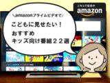 『Amazonプライムビデオ』 子どもに見せたい!おすすめキッズ向け番組22選