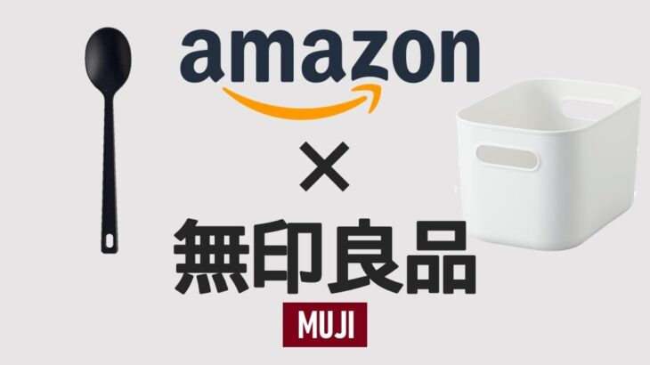【amazon×無印良品】値段は同じなのに送料無料!かしこい買い方のコツ