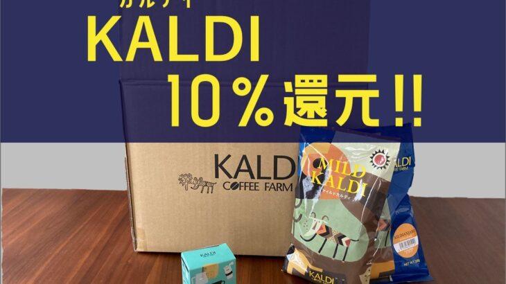【10%還元】KALDIのお得な支払い方法はカルディカードで決まり!