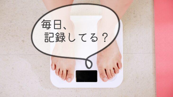 産後体重が戻らないのは、ぜんぶ体重計のせい!